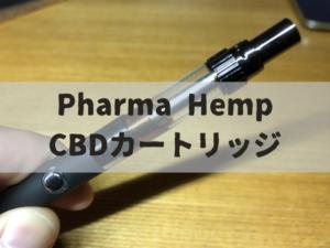 ファーマヘンプ Pharma Hemp CBDカートリッジ